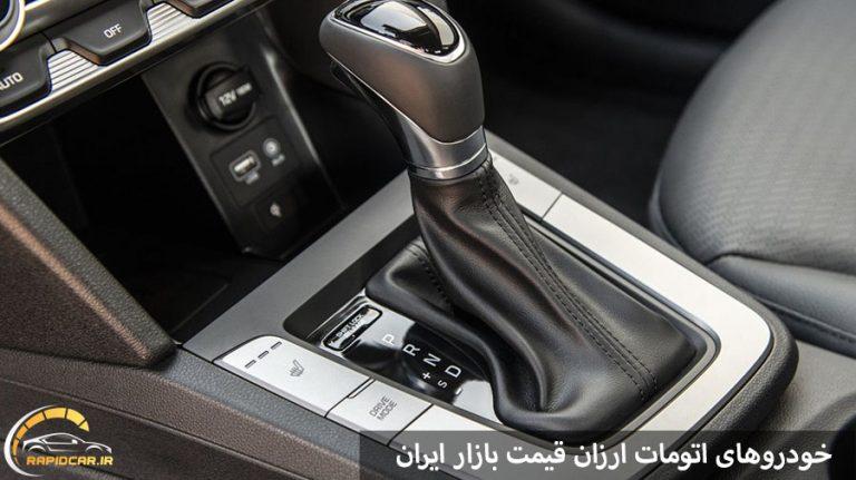 خودروهای اتومات ارزان قیمت ایران