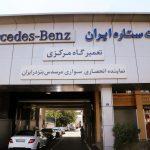 نمایندگی رسمی مرسدس بنز در ایران کدام شرکت است؟