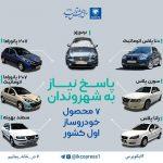 ۷ محصول جدید ایران خودرو در سال ۹۹