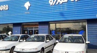مرحله بیستم فروش فوق العاده ایران خودرو